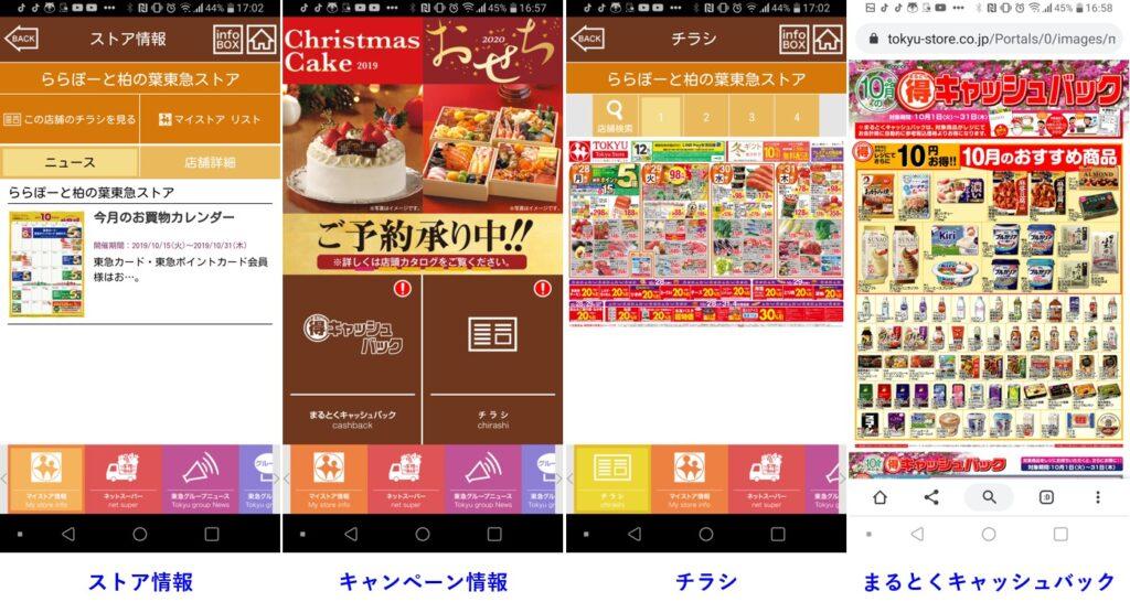 東急アプリ
