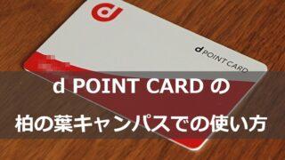 ディーポイントカード