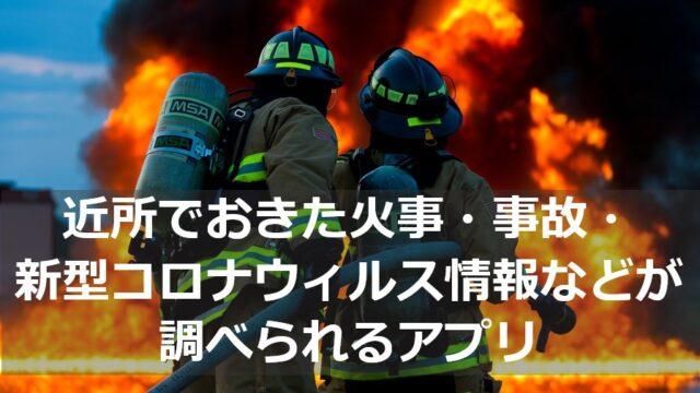 火事コロナ